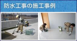 防水工事施工例