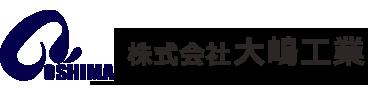 株式会社大嶋工業
